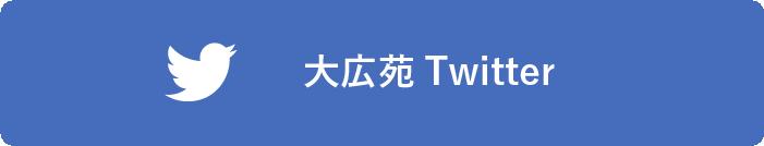 大広苑twitter