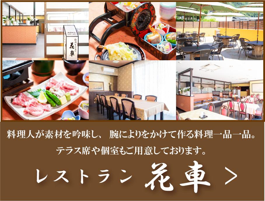 レストラン花車。料理人が素材を吟味し、腕によりをかけて作る料理一品一品。テラス席や個室もご用意しております。