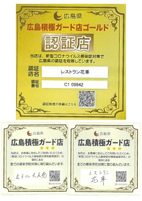 広島積極ガード店認定証